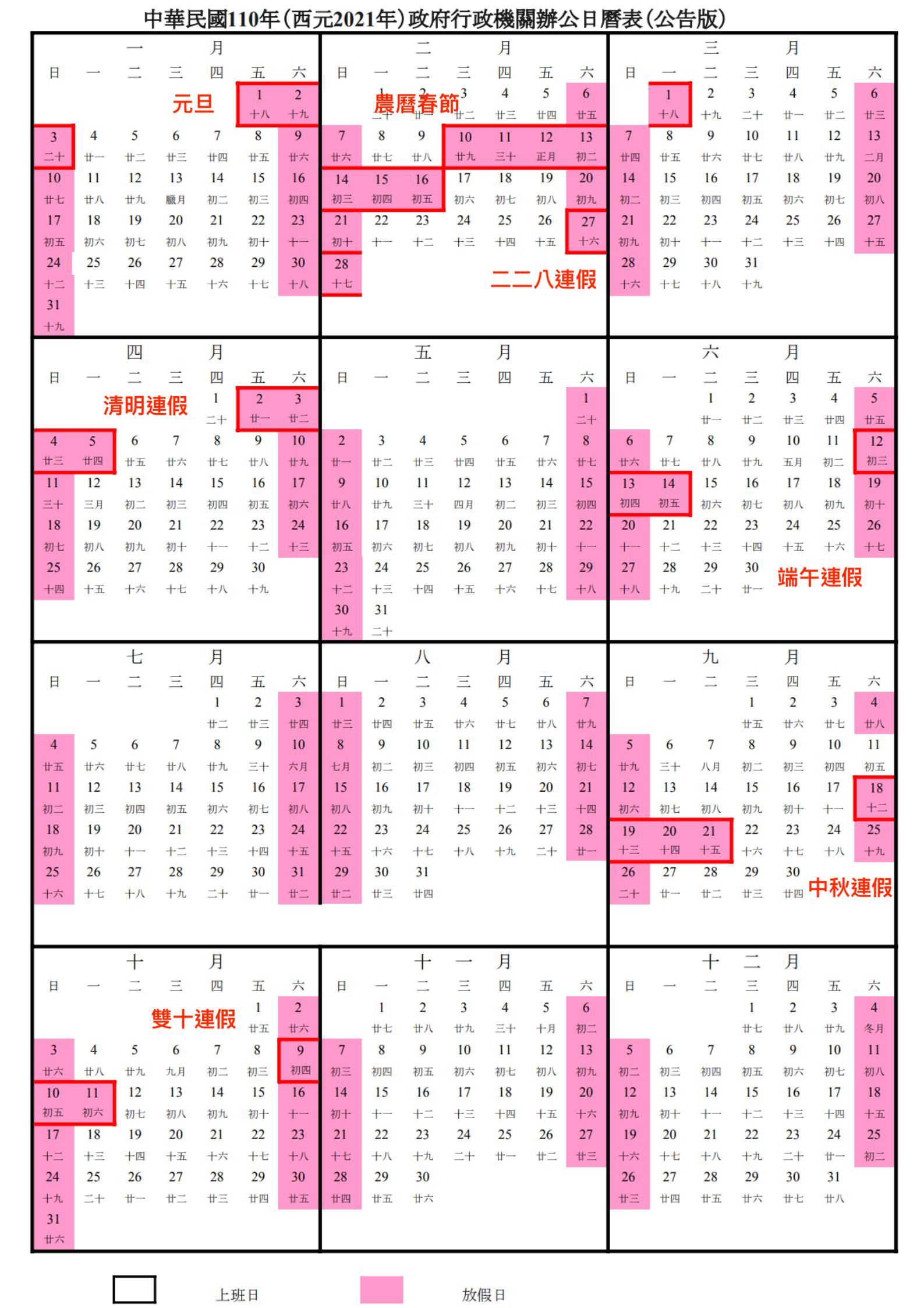 【2021行事曆】, 人事行政局, 110年行事曆