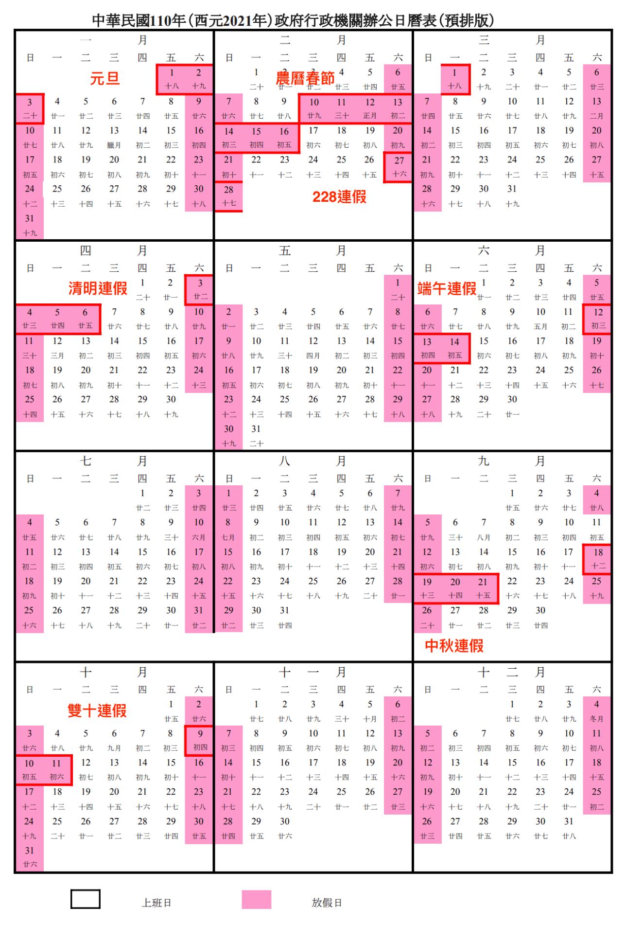 2021行事曆, 人事行政局, 110年行事曆